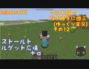 【minecraft】マルチ鯖で好き勝手に遊ぶ【ゆっくり実況】その12