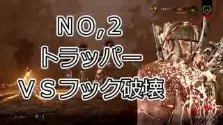 【Dead by Daylight】(殺意の波動に目覚めた)キラーの追跡劇【ゆっくり実況】NO,2