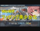 WoWP・・・マッチング画像美少女MOD