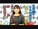 『佐波優子と日本を学ぼう「百人一首」第十九、二十番歌 伊勢、元良親王』佐波優子 AJER2019.6.19(x)