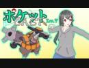 【ポケモンUSM】ポケットCAST Lv.7