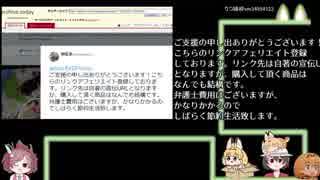 【東北ずん子】榊正宗氏の失踪後に削除されたツイートが1件発掘された模様【けものフレンズ2】