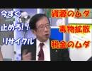 【リサイクル】毒物拡散・資源のムダ・税金のムダ 今すぐ止めろ!!【武田邦彦】