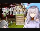 【ゆっくり実況】熊娘達と行く、ぶらり魔物狩り【Circle Empires】