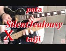 【SilentJealousy】ギターソロpata taijiパート弾いてみました!【X】