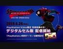 PS Video限定特典映像付き『スパイダーマン:スパイダーバース』配信予告