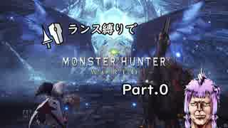 【MHW】ランス縛りでPC版MHW Part.0【VOIC