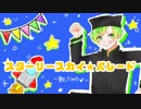 【-2キー】スターリースカイ☆パレード【歌ってみた】/しゃおすけ