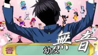 【MUGEN】凶悪キャラオンリー!狂中位タッグサバイバル!Part69(J-7)