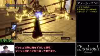 【ダークソウルR】イングウァードコスRTA part.2【ゆっくり解説】