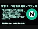 東京メトロ南北線 発車メロディ集