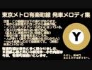 東京メトロ有楽町線 発車メロディ集