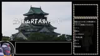 【ゆっくり】大阪府蘇鉄山攻略RTA 35