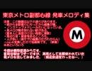 東京メトロ丸ノ内線 発車メロディ集