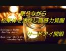 【睡眠用BGM】第三の目開眼/松果体活性から直感力の覚醒【852Hz】・オト音T
