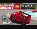 【XB1X】Forza Horizon 4 Ultimate 実況プレイ 63