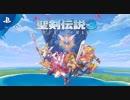 PS4版『聖剣伝説3 TRIALS of MANA』 ティザートレーラー