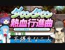 【オリジナルキャラ】ニコうた。Part:15【ダウンタウン熱血行進曲実況】