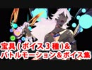 Fate/Grand Order 神たるアルジュナ 宝具(ボイス3種)&バト...