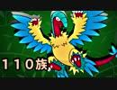 【ポケモンUSM】素早さ110族統一でシングル対戦やるから見とけ!【アーケオス】
