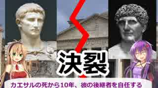 ローマ帝国解説! 第十四回 共和政ロー