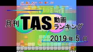 月刊TAS動画ランキング 2019年5月号