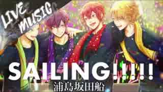 《LIVE風音響》SAILING!!!!! - 浦島坂田船
