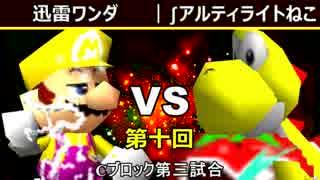 【第十回】64スマブラCPUトナメ実況【Cブロック第三試合】