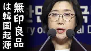 韓国で大成功だった無印良品が韓国発パクリ企業の理不尽な難癖?耳を疑う嫌がらせに合い全韓国国民を敵に回すはめに…