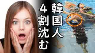 韓国でセウォル号もハンガリー遊覧船事故も全く教訓になってない事実が発覚、耳を疑う水泳教育法に全世界からツッコミ殺到!他