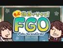 【もっと動画で分かる!FGO 第3話前編】「サーヴァントをもっと育てよう」<前編>『もっと動画で分かる!Fate/Grand Order』第3回