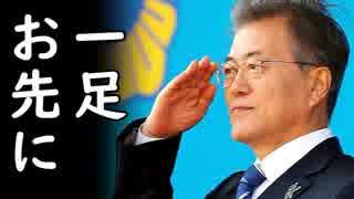 韓国で企業経営者、富裕層等が一斉に逃げ出す喜劇が発生、文在寅大統領も家族を逃し自身も逃亡先を確保済みなのは内緒だw