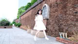 【藤姫】 シャルル 踊ってみた 【白ワンピ】