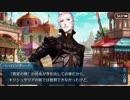 【実況】今更ながらFate/Grand Orderを初プレイする!481