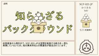 SCP-823-JP紹介