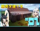 【MineCraft】なにもわからなくなった復帰勢のマイクラ part07【VOICEROID実況】