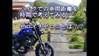 バイクでの車間距離を時間で考えてみる。ゼロイチゼロニとは??【+アンケートのお願い】