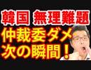 韓国がG20で日本と虚心坦懐に意見交換したいらしい!仲裁委ダメなのに?次の瞬間!海外の反応…最新 ニュース 速報【KAZUMA Channel】