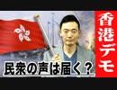 民衆の声 【香港デモ】