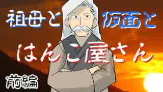 祖母と仮面とはんこ屋さん 前編 【クト