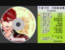 「千差万別 刀剣楽曲集 OGINAI」 CDクロスフェード/雪月