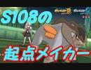 【ポケモンUSUM】メガ、Z撤廃と今後の環境について…ポケットモンスターウルトラサンウルトラムーン