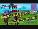【フォートナイト】Part72「戦わない!ヘタレが勝ちの大群ラッシュ!!」