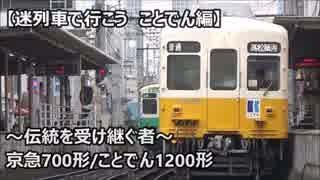 迷列車で行こう【ことでん編】京急700/ことでん1200形 ~伝統を受け継ぐ者~