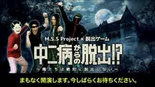 【MSSP】M.S.S Project 中二病からの脱出!?~俺たちは絶対に脱出しない~本編