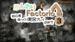 ふんわりFactorio初心者ゆっくり実況プレイpart3