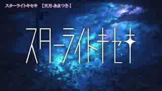 【ニコカラ】スターライトキセキ/off vocal
