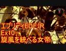 【EDF:IR】ハードでエブリディアイアンレイン!DLC 10 旋風を統べる女帝【実況】