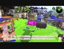 【Splatoon2】新米シェルター使いゆかりさん9【VOICEROID実況】