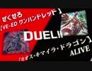 【遊戯王】とにかくフィーリングでデュエル!悪しき英雄と悪しき竜の織り成す闇の力!【第16回】